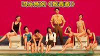 黄轩主演的《芳华》3天票房破3亿 这可能是冯小刚的最后一部作品