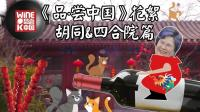 《品尝中国》: MW赵凤仪探秘老北京胡同和四合院