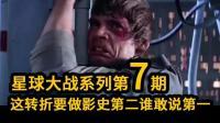 大聪看电影:星战系列第七期: 《帝国反击战》这剧情转折要做影史第二, 谁敢说第一