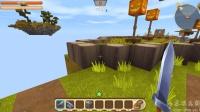 迷你世界神器空岛01: 房子不错收收粮食准备前往下一个空岛