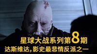 大聪看电影:星战系列第八期: 达斯维达, 影史最悲情的反派之一