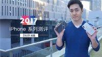 【ZEALER 出品】久违了 ! iPhone 十周年全系测评