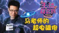 【主播真会玩】121: 马老师的超电磁炮