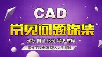 CAD全集-CAD另存为不出现对话框-CAD问题