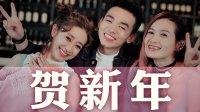 [2019新年歌曲必听] 2018 贺岁专辑 [今年你最好] 庄群施 (M-Girls 四个女生), 黄俊源 & 小薇薇《贺新年》官方HD MV首播