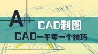 CAD全套教程-CAD制图-05.CAD鼠标使用技巧.选择方式-CAD一千零一个技巧-CAD小米老师