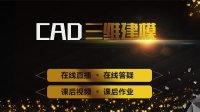 CAD三维-CAD节能灯—CAD建模