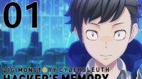 小峰解说【PS4 数码宝贝:赛博侦探:黑客记忆】视频实况解说01 小巷里的骇客