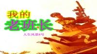 军营歌曲《我的老班长》军队流行歌曲网络MV歌曲人生风景8号