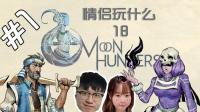 【情侣玩什么】18: 我代表月亮消灭你 | 《Moon Hunters》月之猎人