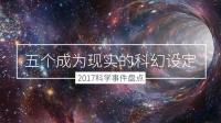 2017年, 五个成为现实的科幻设定