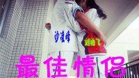 最佳情侣MV(沙凌峰feet刘艳飞)