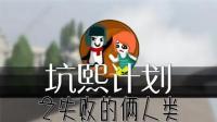 【安久熙】坑熙计划之失败的俩人类-第2期(绿毛侠和村花的乡村小夜曲)