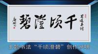 """唐渊""""千顷澄碧""""书法创作说明-用歌声诠释书法的思想内涵"""