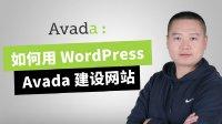 用WordPress和Avada做网站教程 - 基础准备工作