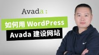 用WordPress和Avada做网站教程(介绍篇)