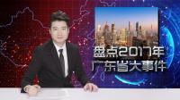 盘点2017广东大事件, 看看你都知道哪些?