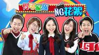 爆笑NG花絮首次公开! 小伶玩具年末颁奖盛典第二部!