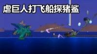 【芦苇】虐巨人打飞船探猪鲨-泰拉瑞亚#9