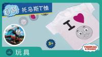 Video 22 - Tshirts DIY托马斯T恤