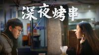《深夜烤串》第十九夜, 过年租女友靠谱吗? 直击春节租女友产业