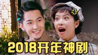 这部电视剧压了3年才开播 宋茜主演杨洋甘当配角 两人互飙演技