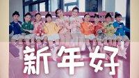 [2019新年歌曲必听] 2018 贺岁专辑 [今年你最好] Queenzy 庄群施, Wei小薇薇 & Friends《新年好》