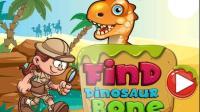 组装小游戏寻找恐龙化石