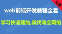 【海会网络】17讲-CSS3的新增选择器1-selector HTML5网页设计视频 html5视频教程 html5 css3 html5基础课