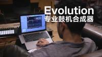 Wave Alchemy 的 Evolution 鼓机合成器 音乐制作人都爱不释手