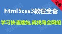 【海会网络】html5第一章(概论)5html5视频教程 html5 css3 html5基础课 html入门视频教程 html实例 divcss