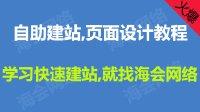 海会网络,网站建设自助建站,前台网页设计详细教程(全套)17底部编辑~