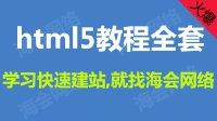 11_【海会网络】HTML5网页设计视频 html5视频教程 html5 css3 html5基础课 html入门视频教程 html实例 divcss