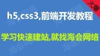 【海会网络】19讲-CSS3的新增选择器3实例-selector web前端开发 html5教程 html教程 css教程 dw教程视频