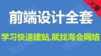12_【海会网络】web前端开发 html5教程 html教程 css教程 dw教程视频