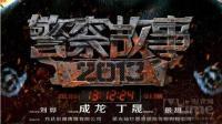 成龙经典动作片《警察故事2013》(2013年)