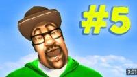 『游戏者联盟』GTA5欢乐有趣搞笑TV#5