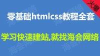 【海会网络】17讲-CSS3的新增选择器1-selector web前端开发 html5教程 html教程 css教程 dw教程视频