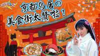 日本伏见稻荷大社的美食街赞爆了, 京都的小吃这里全都有, 好吃的停不下来