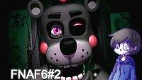 子墨解说玩具熊的五夜后宫6#2 信不信我吞粪自尽(披萨店模拟器)