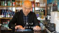 《我的中国梦》他说, 距离百年老店还有70年