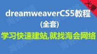 【海会网络】50 dreamweaver教程CS5视频_行为CSS之滑动遮帘高亮 dw教程 dw视频教程 dw基础教程 网页设计 前端开发
