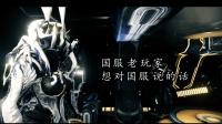 (逗比)国服老玩家对国服星际战甲的一些吐槽
