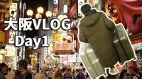 在日本7天居然没有听到过汽车喇叭声, 可怕的国家! 日本大阪VLOG