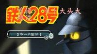 萝卜吐槽番外-PS2铁人28号第7期 飞吧!正太郎