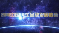 2018中国汽车品牌发展峰会即将开幕
