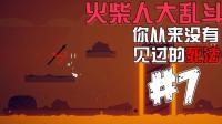 你相信吗? 你从来没见过的死法#【超级小朱】《火柴人大乱斗》多人PVP爆笑游戏解说视频