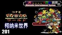 【NES】『柯纳米世界』(Wai Wai World  (J) )
