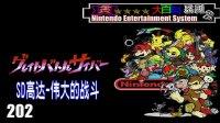 【NES】『SD高达-伟大的战斗』(Great Battle Cyber (J))