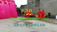 广场舞《东方红》真静乡中老年舞蹈队演出, 比乐人生制作
